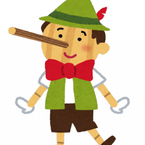 【コント】ピノキオの鼻#2