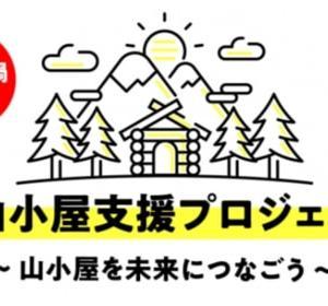 #山小屋支援プロジェクト