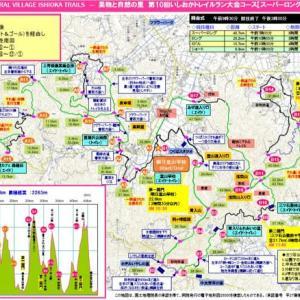 2019いしおかトレイルラン50km ①トレーニング&作戦