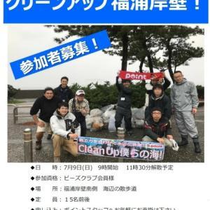 鎌倉→横須賀→福浦