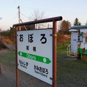 根室本線・尾幌駅