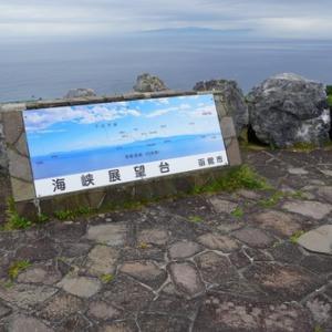 海峡展望台・函館市(恵山