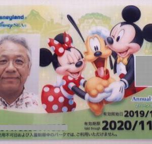 年間パスポートをキャンセルする
