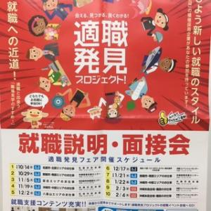 適職発見プロジェクト面接会のお知らせ(10月)