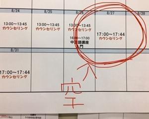 8/27 本日17:00~17:44無料カウンセリング枠開いています