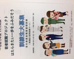 職業訓練生募集!!!【若年無業者職業基礎訓練】