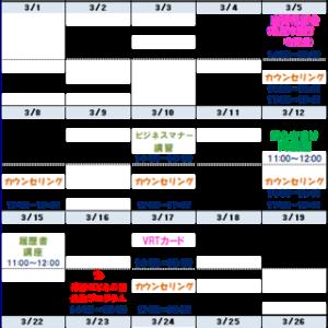 3月スケジュールの変更について