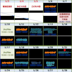 5月の就活セミナースケジュール