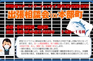 本部町・国頭村 出張相談会のお知らせ