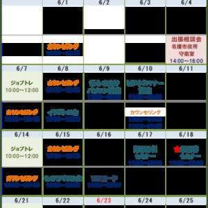 6月のスケジュール変更のお知らせ