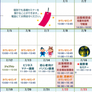 7月の就活セミナースケジュール