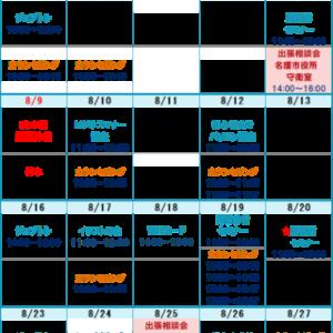 8月就活セミナースケジュール