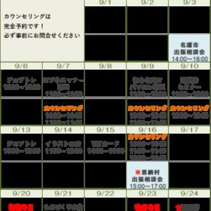 9月の就活セミナースケジュール