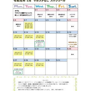 令和元年 5月のスケジュールが完成しました。