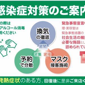 39県緊急事態解除