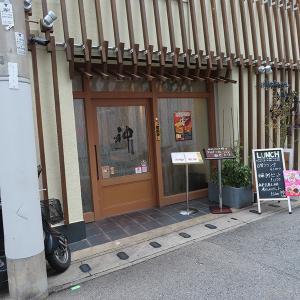 神戸、三宮「創作広東酒家 神」―日替わりランチは酢豚☆