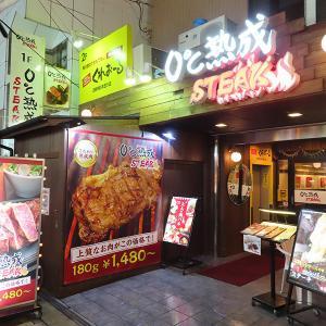 神戸、難波 「0度熟成ステーキ 」―ハンバーグ&さいころステーキ