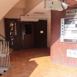 神戸、中山手 「神戸たにやま」―カルビランチ