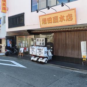 神戸、垂水「増田屋本店」―ランチにぎり☆