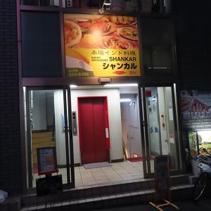 神戸、三宮「本格インド料理 シャンカル」―ペアセット☆