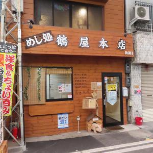 神戸、新長田 「洋食 鶴屋本店」―オムライス