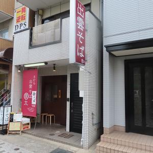 神戸、三宮 「出雲そば 雲太」-割子そばの定食