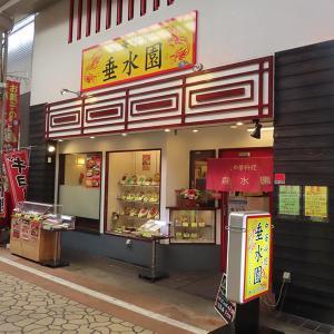 神戸、垂水 「垂水園」-焼飯セット