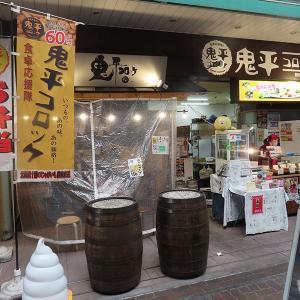 神戸、新長田 「鬼平コロッケ」-三元豚カツカレー