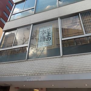 神戸、元町 「冠地鶏とかぼす平目 とよの本舗」☆魚のフライの定食