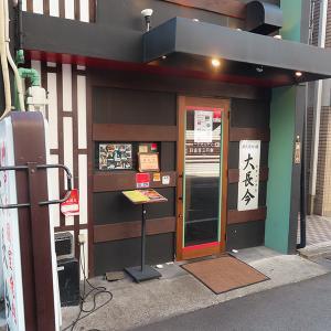 神戸、三宮「炭式焼肉・鍋 大長今」-焼肉ランチ