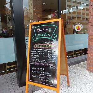 神戸、三宮「グリーンヒルホテル アーバン オムライスの店 ウッジー」
