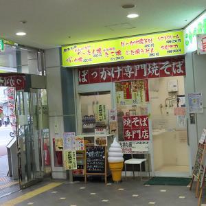 神戸、新長田「焼そば専門 こうべ牧場」☆豚焼きそば