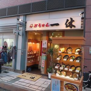 神戸 春日野道 「良宛酒家」-酢豚定食