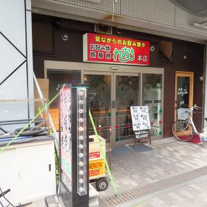 神戸、新長田「お好み焼き 鉄板焼 れお本店」☆お好み焼き定食