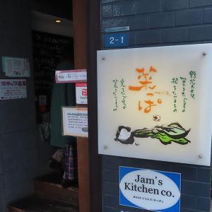 神戸、元町「菜っぱ」-日替わり菜っぱランチ☆