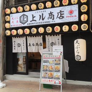 神戸、三宮 「天ぷら酒場 上ル商店」-天ぷら定食☆
