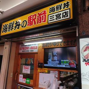 神戸、三宮 「海鮮丼の駅前」-特選海鮮丼☆