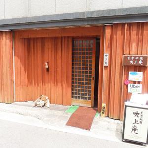 神戸、三宮 「薩摩地鶏 吹上庵」-小鉢と焼飯と拉麺せっと☆