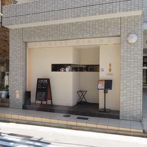 神戸、三宮 「CHINESEDINING 香膳」-黒酢酢豚ランチ☆