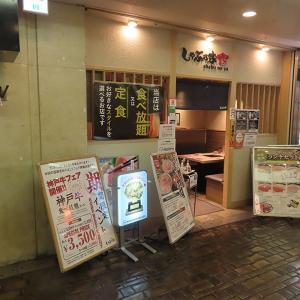 神戸、三宮「しゃぶ乃家」☆豚ロース&豚バラ定食
