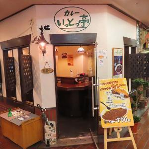神戸、三宮 「いっとっ亭」-ビーフカレー