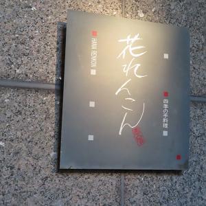 神戸、北野 「花れんこん」-夜のコース料理☆
