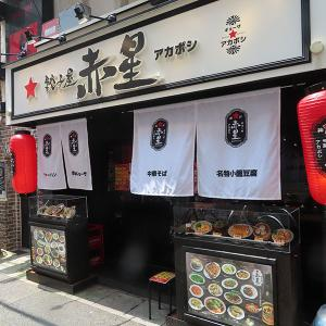 神戸、長田 「餃子屋  赤星」-中華そば&餃子