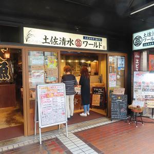 神戸、三宮「土佐清水 ワールド」-宿毛ぶりの藁焼き定食