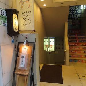 神戸、三宮「猫音屋」-ハモ鍋コース☆