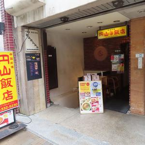 神戸、三宮「円山飯店」-冷麺・チャーハン☆