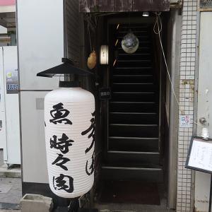 神戸、三宮「魚時々肉 夛田」-天ぷら定食