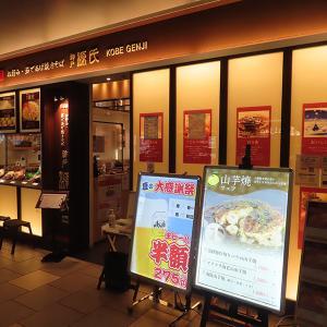神戸、三宮 お好み焼き「源氏」-自分でやく豚玉☆