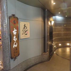 神戸、三宮 「古もん」―しゃぶしゃぶ☆