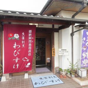 加古郡播磨町、和食の「わびすけ」☆お昼定食